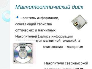 Магнитооптический диск носитель информации, сочетающий свойства оптических и