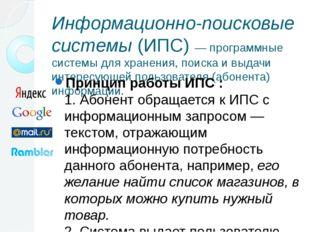Информационно-поисковые системы(ИПС) — программные системы для хранения, пои