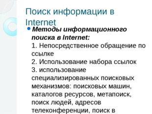 Поиск информации в Internet Методы информационного поиска в Internet: 1. Неп