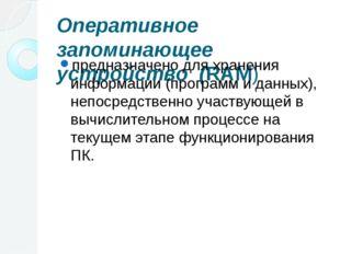 Оперативное запоминающее устройство (RAM) предназначено для хранения информац