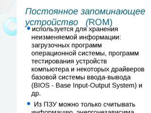Постоянное запоминающее устройство (ROM) используется для хранения неизменяем