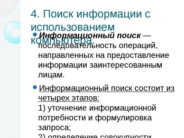 4. Поиск информации с использованием компьютера. Информационный поиск— после...