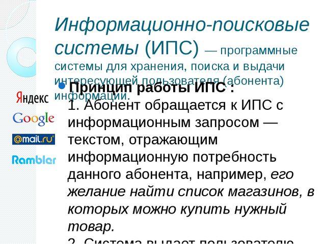 Информационно-поисковые системы(ИПС) — программные системы для хранения, пои...