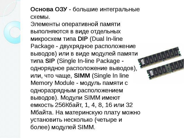 Основа ОЗУ - большие интегральные схемы. Элементы оперативной памяти выполня...