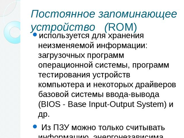 Постоянное запоминающее устройство (ROM) используется для хранения неизменяем...