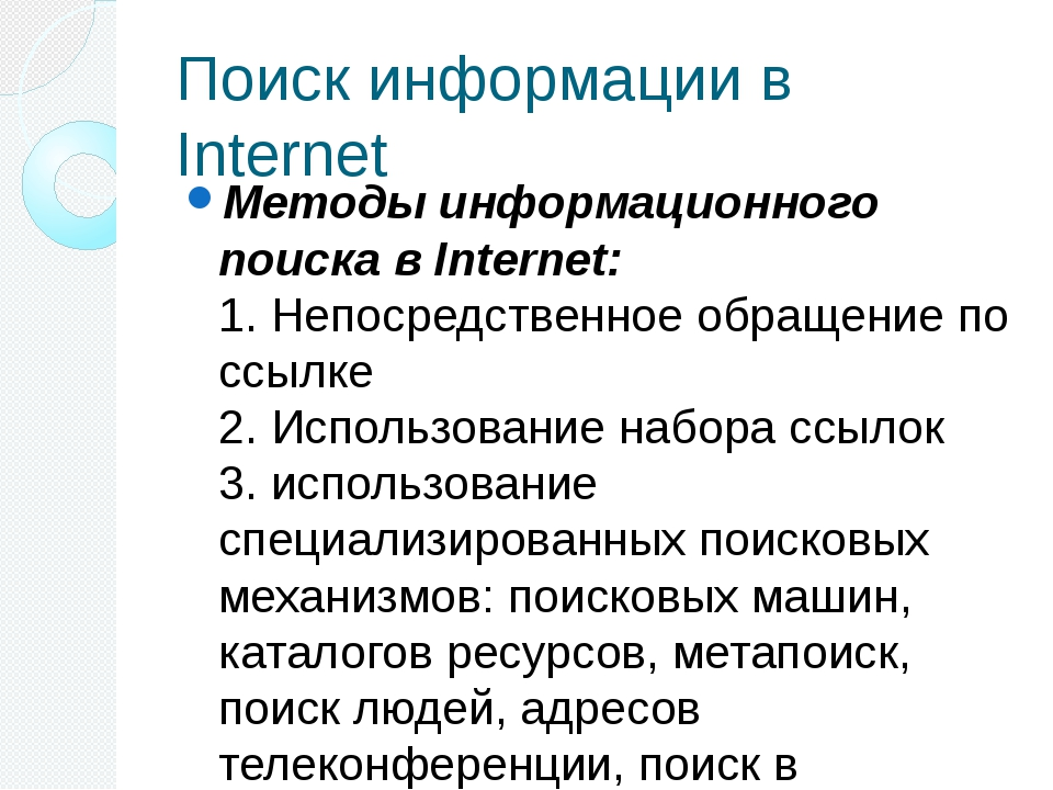 Поиск информации в Internet Методы информационного поиска в Internet: 1. Неп...