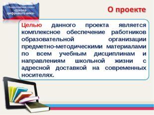 Целью данного проекта является комплексное обеспечение работников образовател