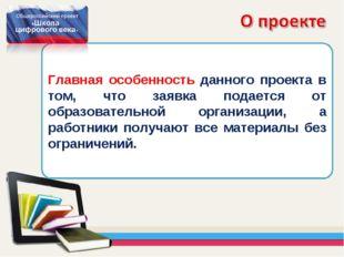 Главная особенность данного проекта в том, что заявка подается от образовател