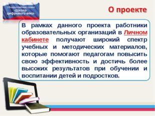 В рамках данного проекта работники образовательных организаций в Личном кабин