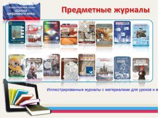 Иллюстрированные журналы с материалами для уроков и внеклассных мероприятий