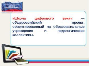 «Школа цифрового века» — общероссийский проект, ориентированный на образовате