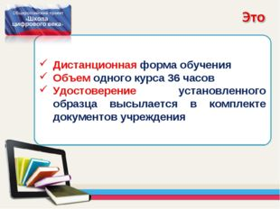 Дистанционная форма обучения Объем одного курса 36 часов Удостоверение устано