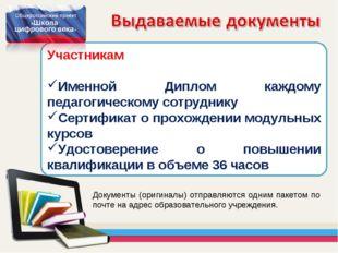 Участникам Именной Диплом каждому педагогическому сотруднику Сертификат о про