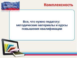 Все, что нужно педагогу: методические материалы и курсы повышения квалификации