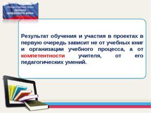 Результат обучения и участия в проектах в первую очередь зависит не от учебны