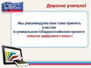 Мы рекомендуем вам тоже принять участие в уникальном Общероссийском проекте