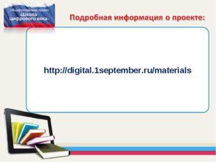 http://digital.1september.ru/materials