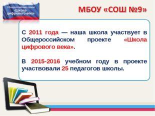 С 2011 года — наша школа участвует в Общероссийском проекте «Школа цифрового