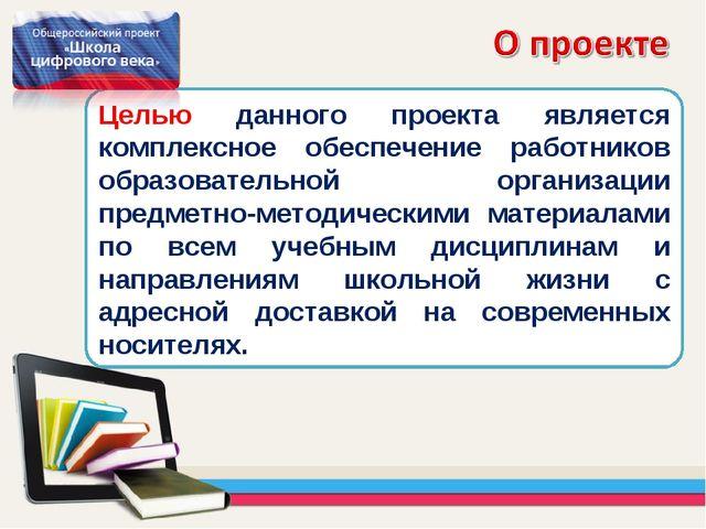 Целью данного проекта является комплексное обеспечение работников образовател...