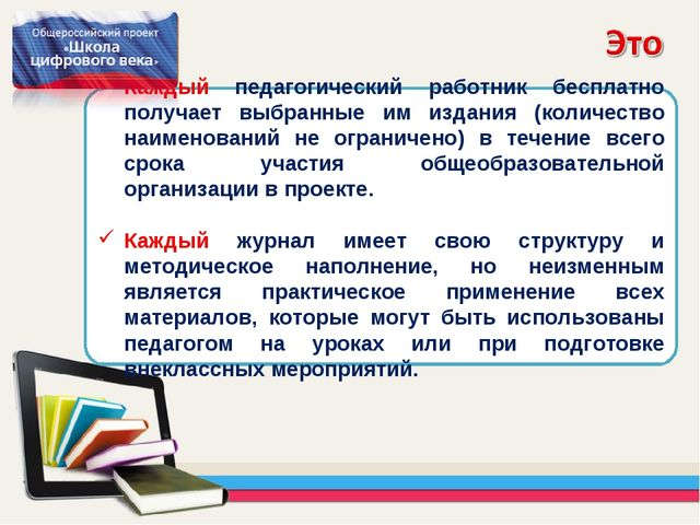 Каждый педагогический работник бесплатно получает выбранные им издания (колич...