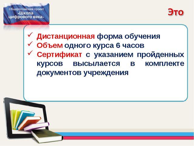 Дистанционная форма обучения Объем одного курса 6 часов Сертификат с указание...