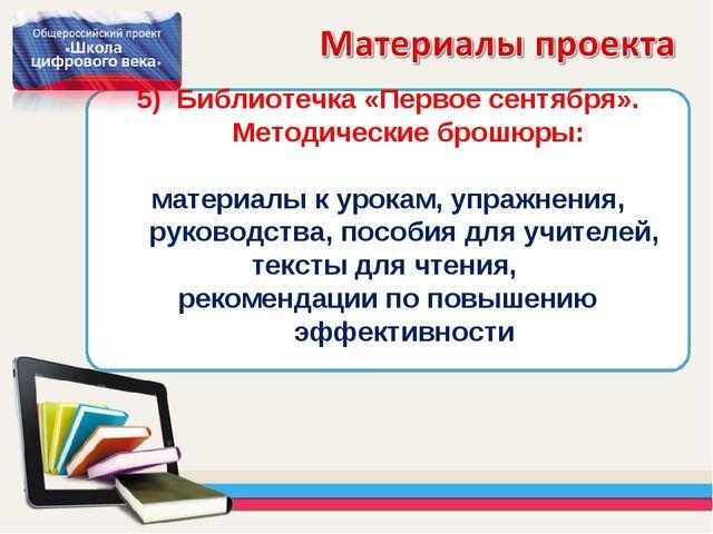 Библиотечка «Первое сентября». Методические брошюры: материалы к урокам, упра...