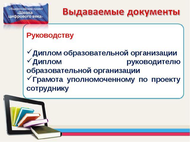 Руководству Диплом образовательной организации Диплом руководителю образовате...