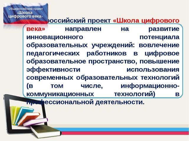 Общероссийский проект «Школа цифрового века» направлен на развитие инновацион...