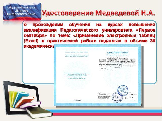 о прохождении обучения на курсах повышения квалификации Педагогического униве...