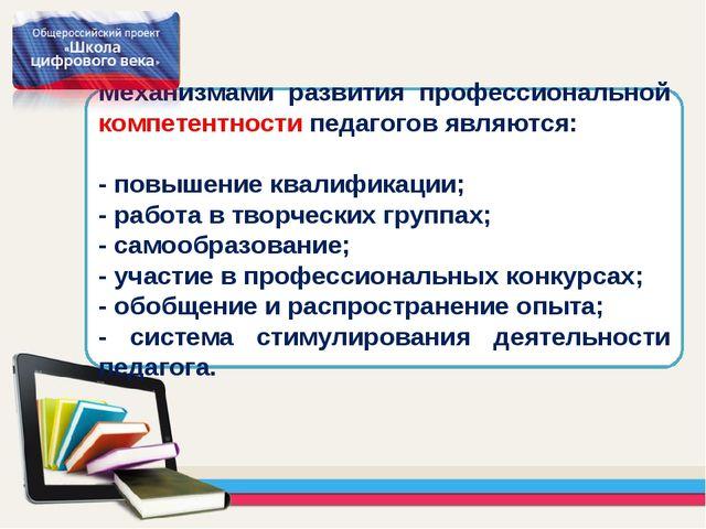 Механизмами развития профессиональной компетентности педагогов являются: - по...