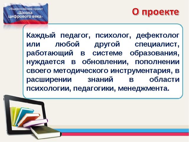 Каждый педагог, психолог, дефектолог или любой другой специалист, работающий...