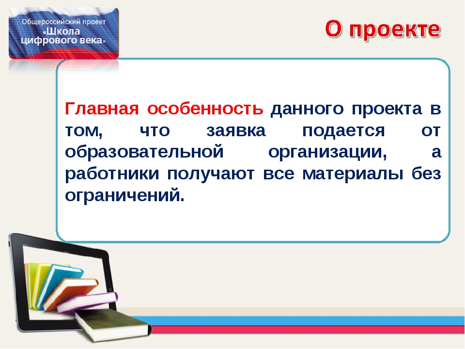 Главная особенность данного проекта в том, что заявка подается от образовател...