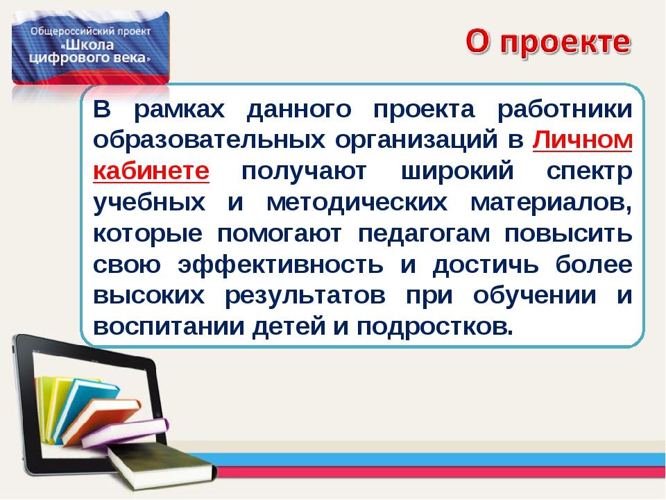 В рамках данного проекта работники образовательных организаций в Личном кабин...