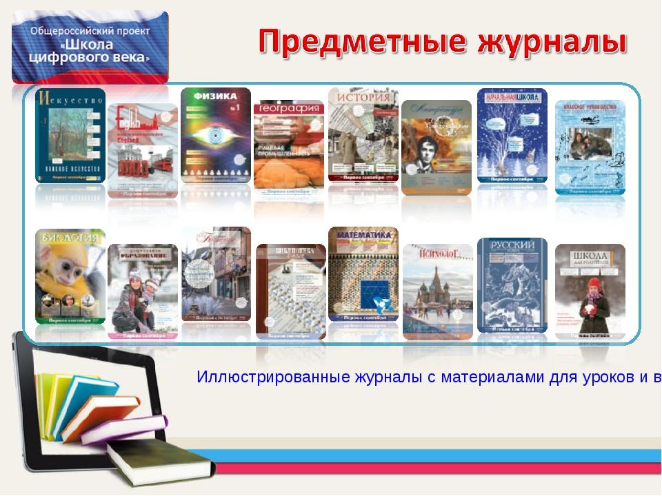 Иллюстрированные журналы с материалами для уроков и внеклассных мероприятий...