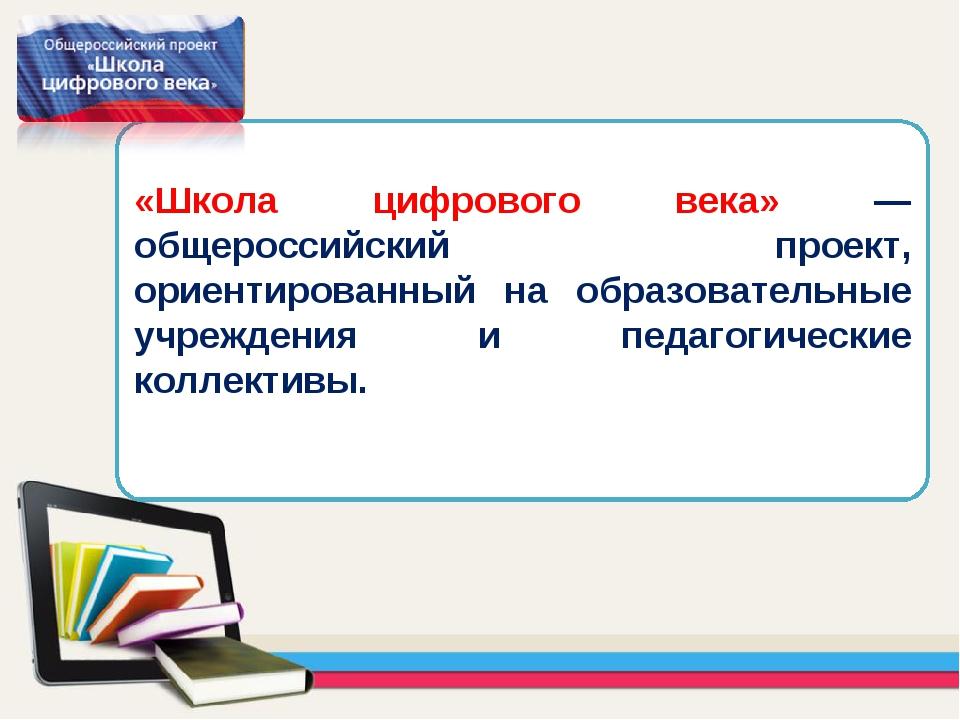 «Школа цифрового века» — общероссийский проект, ориентированный на образовате...