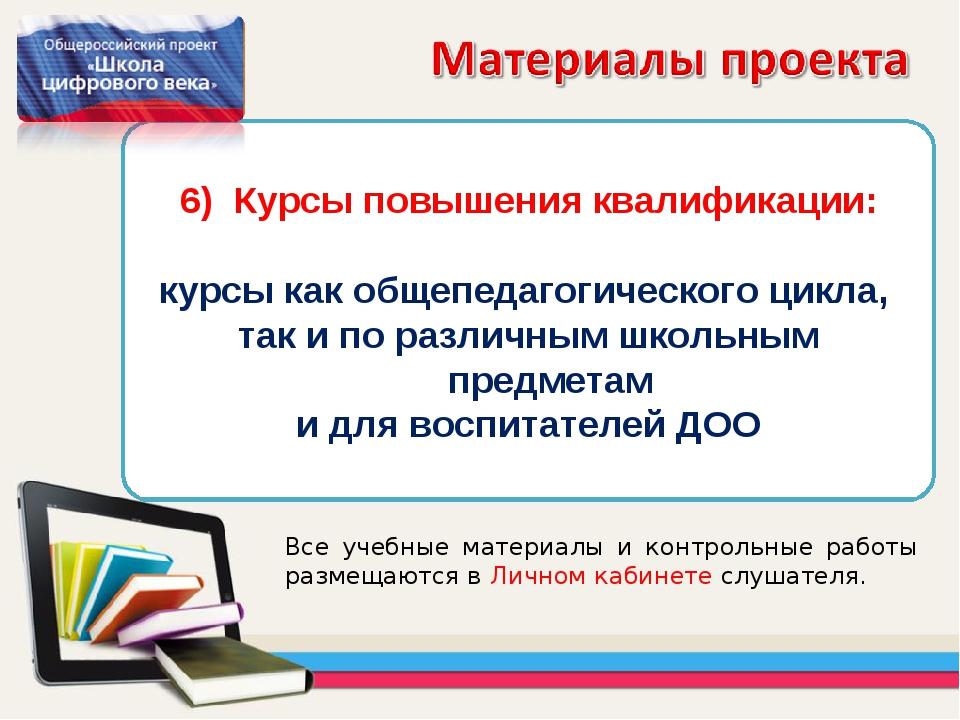 Курсы повышения квалификации: курсы как общепедагогического цикла, так и по р...