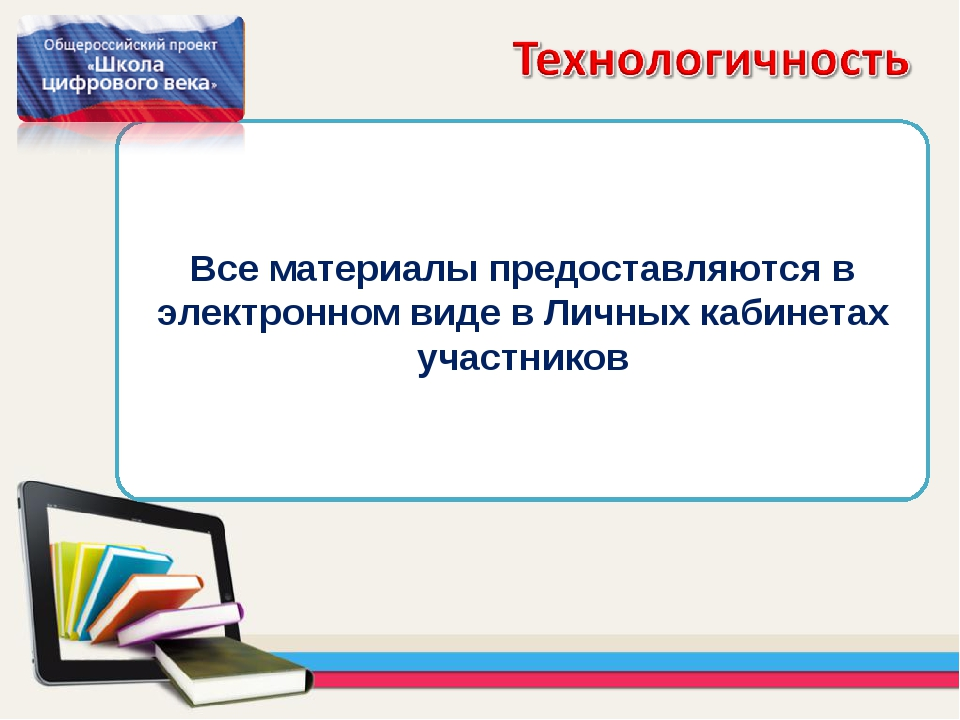 Все материалы предоставляются в электронном виде в Личных кабинетах участников