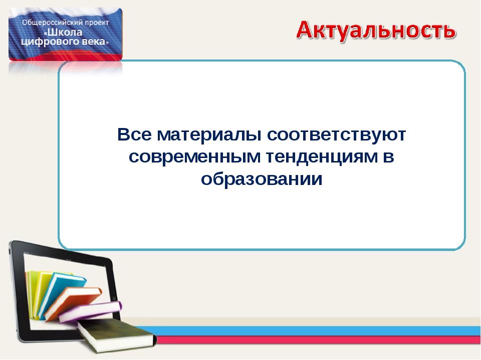 Все материалы соответствуют современным тенденциям в образовании