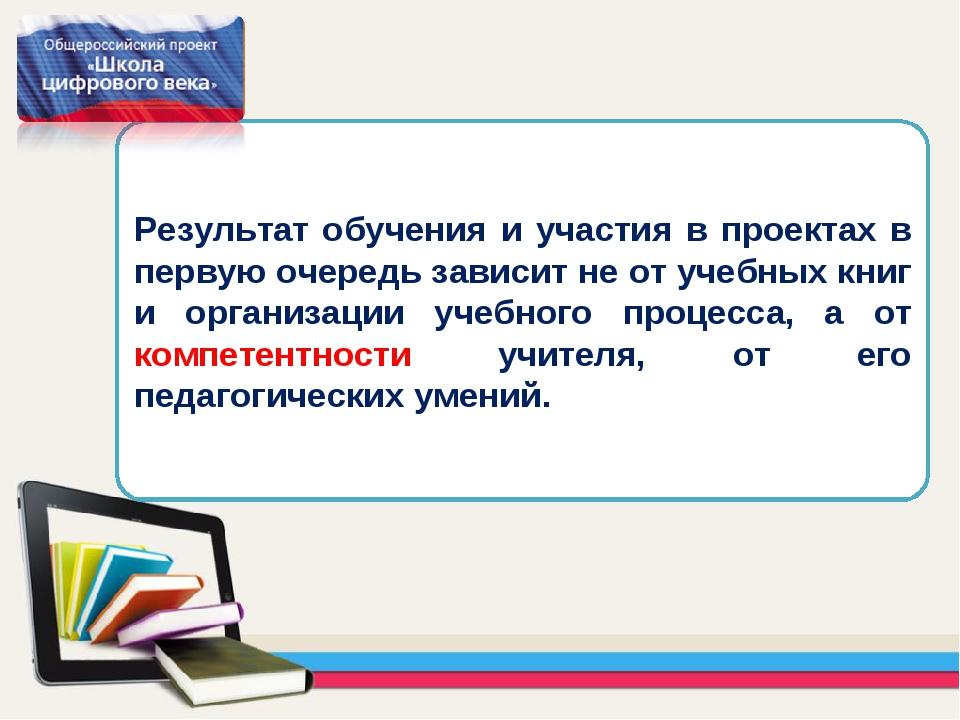 Результат обучения и участия в проектах в первую очередь зависит не от учебны...