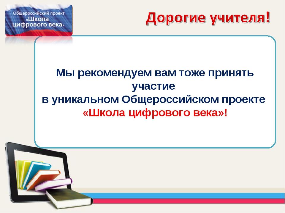 Мы рекомендуем вам тоже принять участие в уникальном Общероссийском проекте...