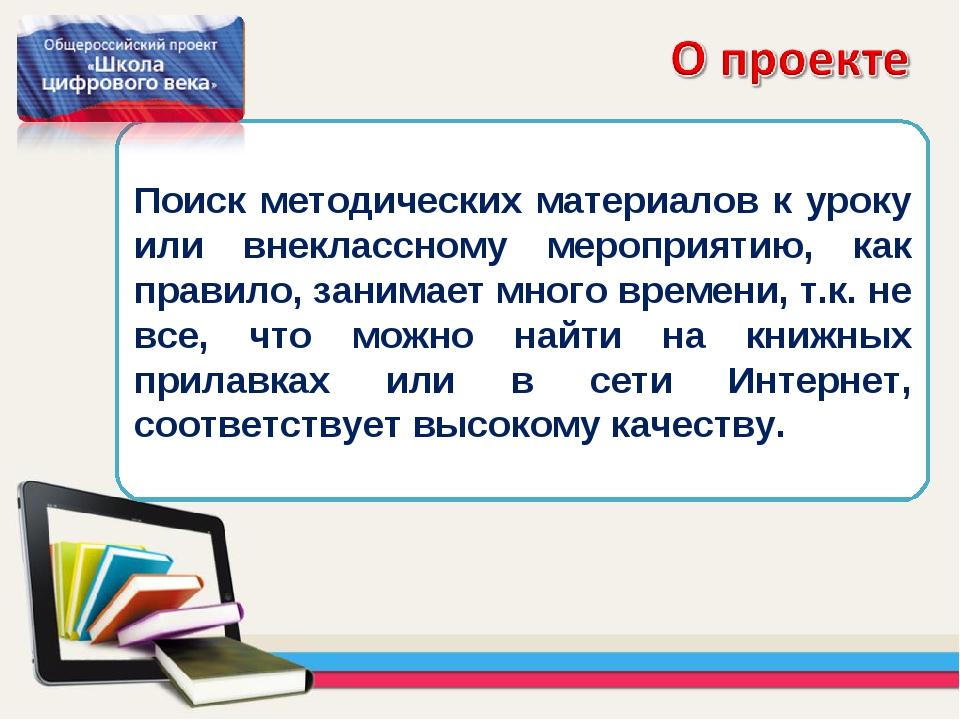 Поиск методических материалов к уроку или внеклассному мероприятию, как прави...