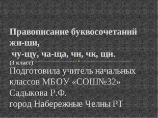 Подготовила учитель начальных классов МБОУ «СОШ№32» Садыкова Р.Ф. город Набер