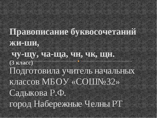 Подготовила учитель начальных классов МБОУ «СОШ№32» Садыкова Р.Ф. город Набер...