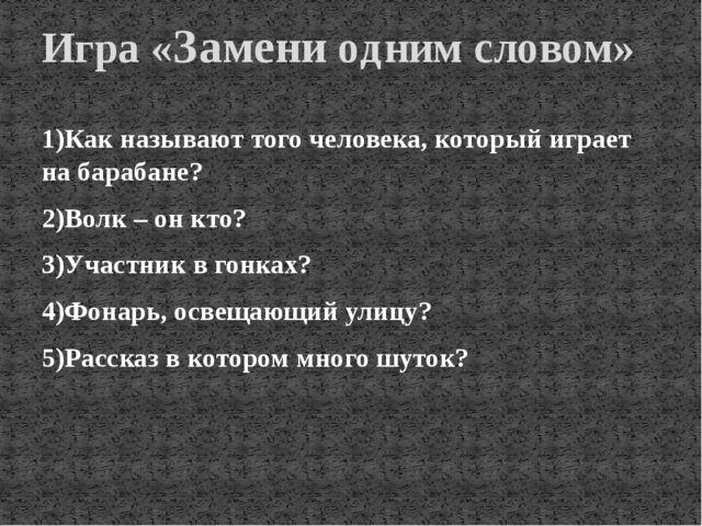 1)Как называют того человека, который играет на барабане? 2)Волк – он кто? 3)...