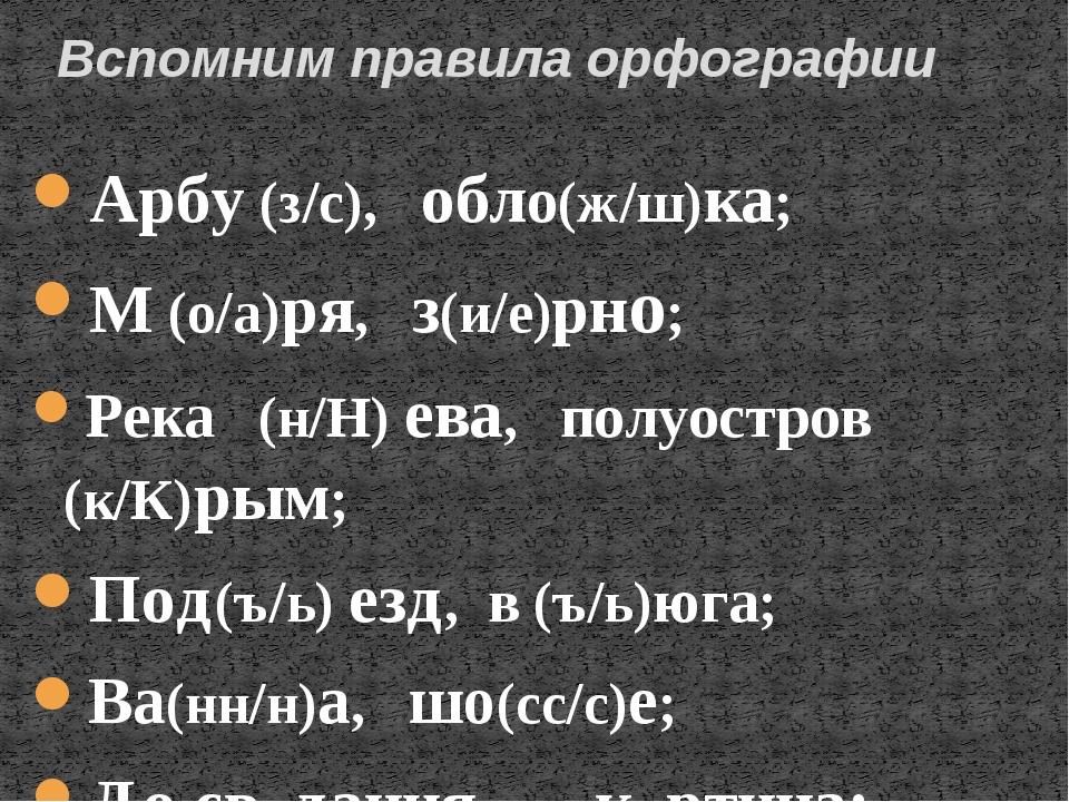 Арбу (з/с), обло(ж/ш)ка; М (о/а)ря, з(и/е)рно; Река (н/Н) ева, полуостров (к/...