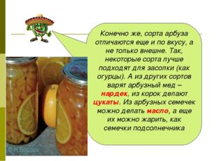 Конечно же, сорта арбуза отличаются еще и по вкусу, а не только внешне. Так,