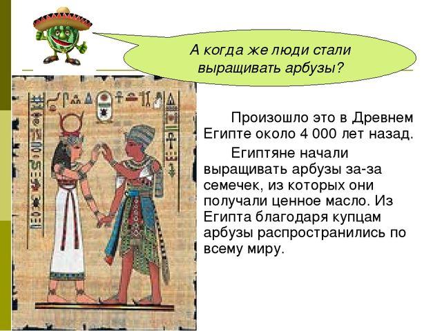 Произошло это в Древнем Египте около 4 000 лет назад. Египтяне начали...