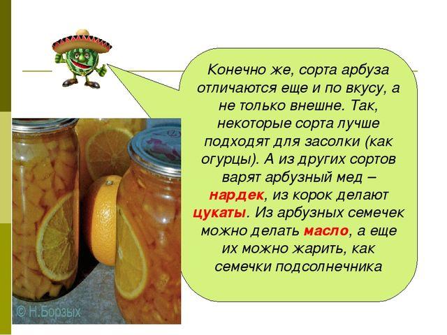 Конечно же, сорта арбуза отличаются еще и по вкусу, а не только внешне. Так,...