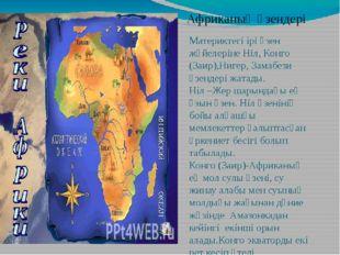 Материктегі ірі өзен жүйелеріне Ніл, Конго (Заир),Нигер, Замабези өзендері жа