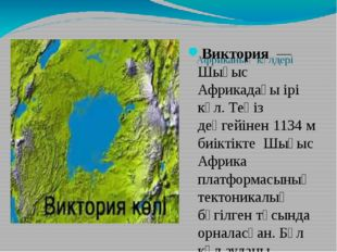 Африканың көлдері Виктория— Шығыс Африкадағы ірі көл. Теңіз деңгейінен 113